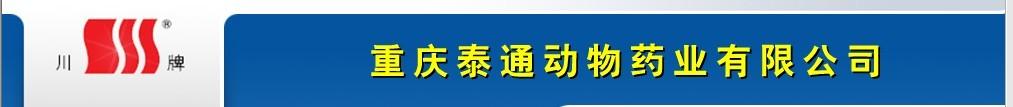 重慶泰通動物藥業有限公司