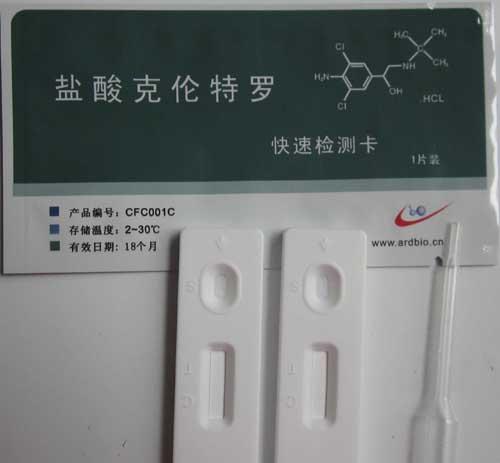 鹽酸克倫特羅(瘦肉精)檢測卡