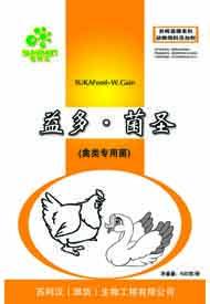 禽類專用益生菌