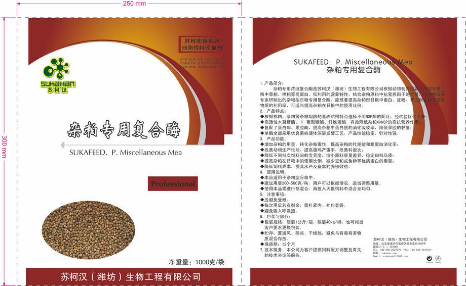 雜粕型日糧專用復合酶