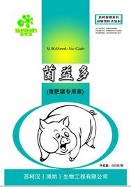 育肥豬專用益生菌、肥豬增肥